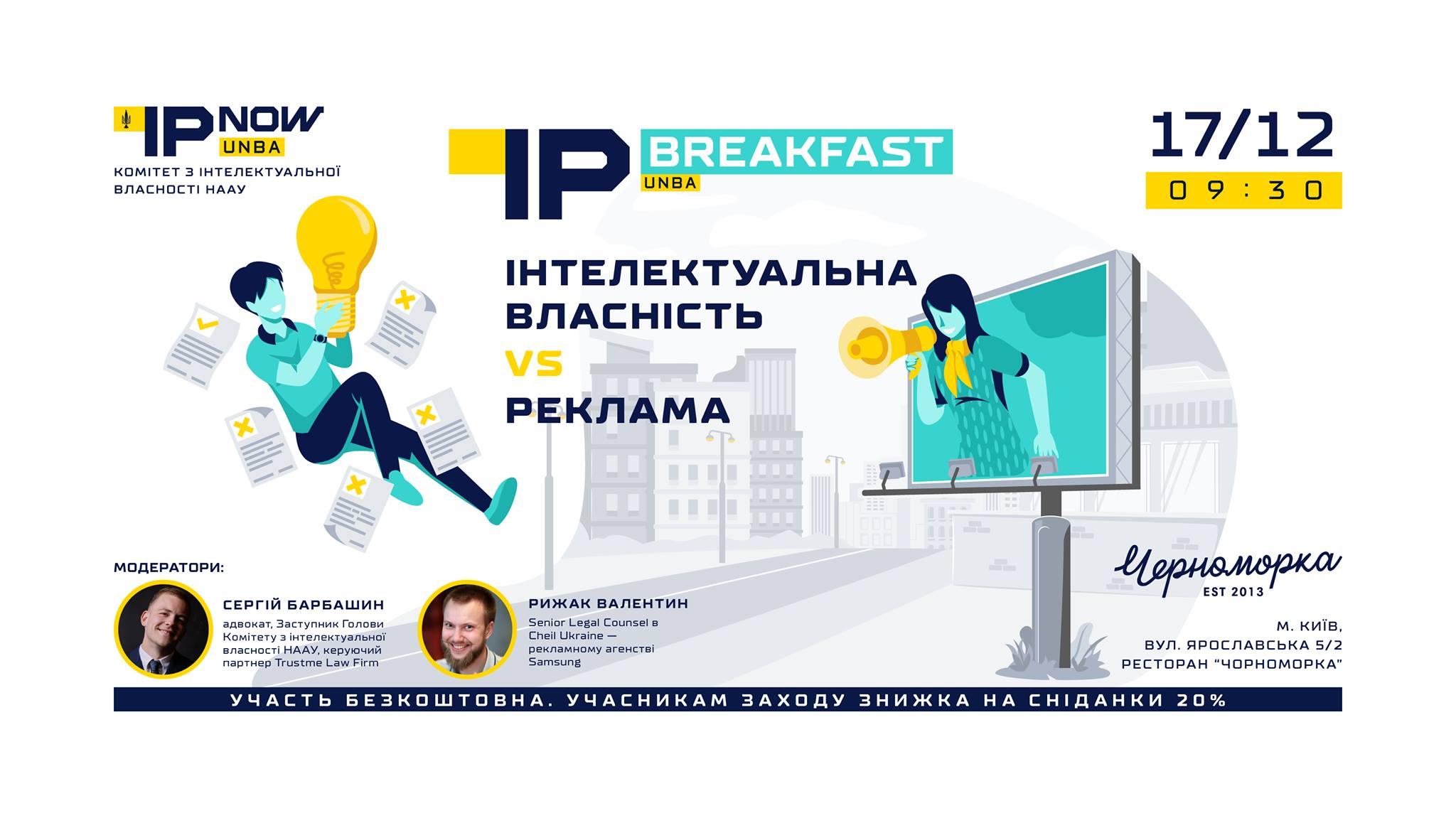 "ІР breakfast: ""Інтелектуальна власність vs Реклама"""