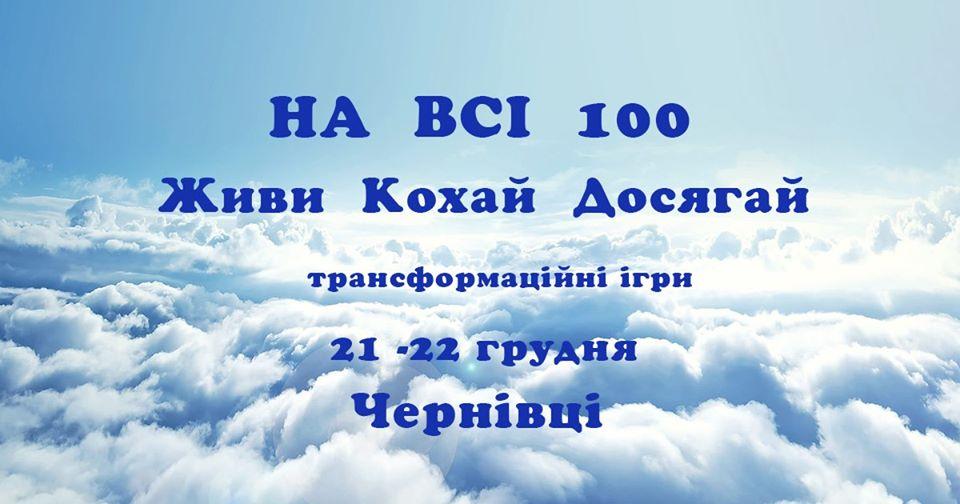 На ВСІ 100. Живи Кохай Досягай