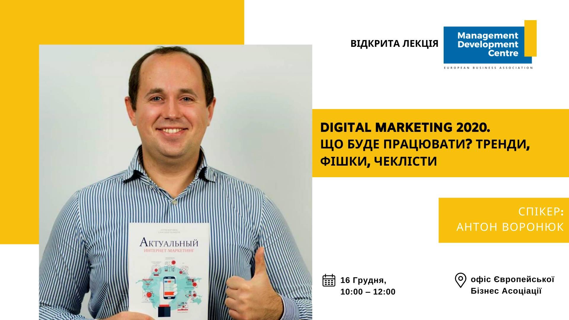Digital Marketing 2020. Що буде працювати? Тренди, фішки