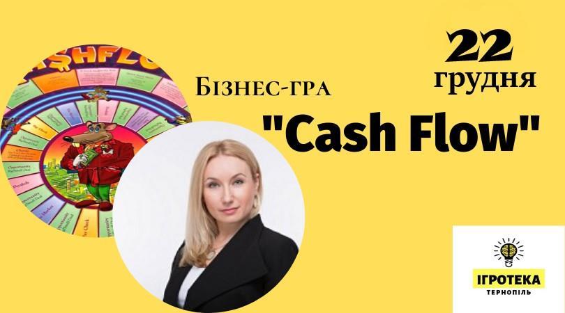 Бізнес-гра Cash Flow Ведуча Інна Фокша