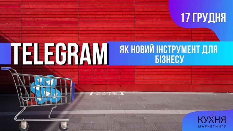 Teлеграм: як новий інструмент для бізнесу