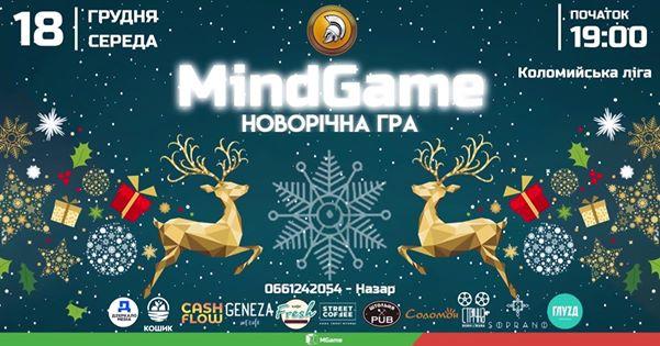 Новорічна Гра Mind Game