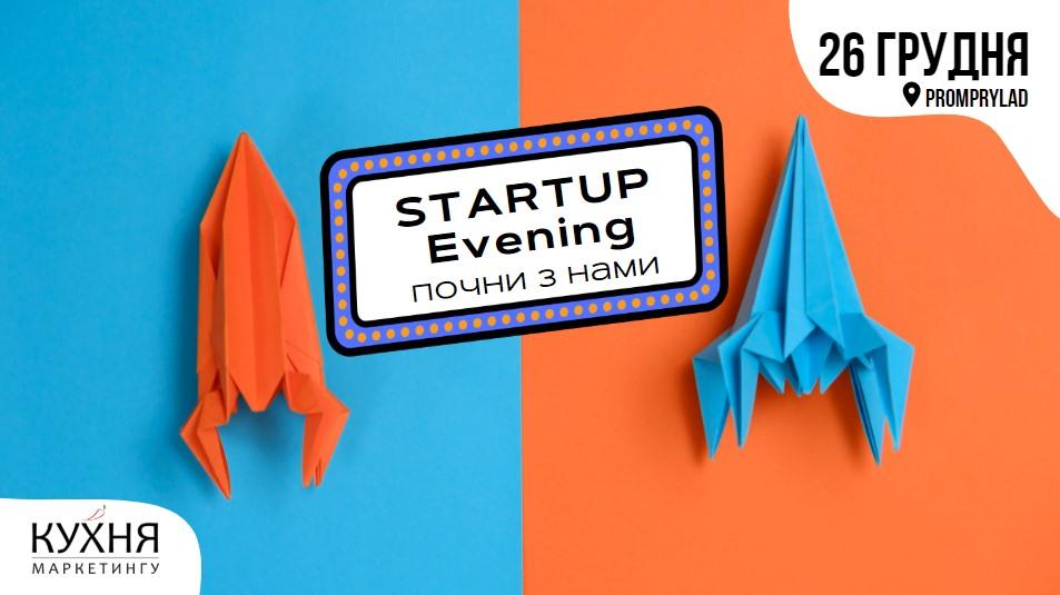 StartUp Evening – Почни з нами