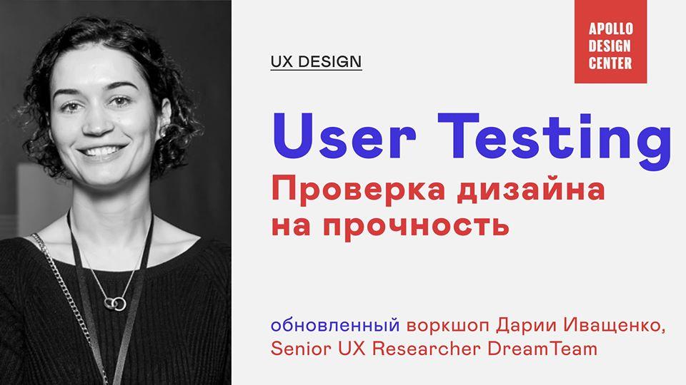 Воркшоп «Пользовательские тестирования»