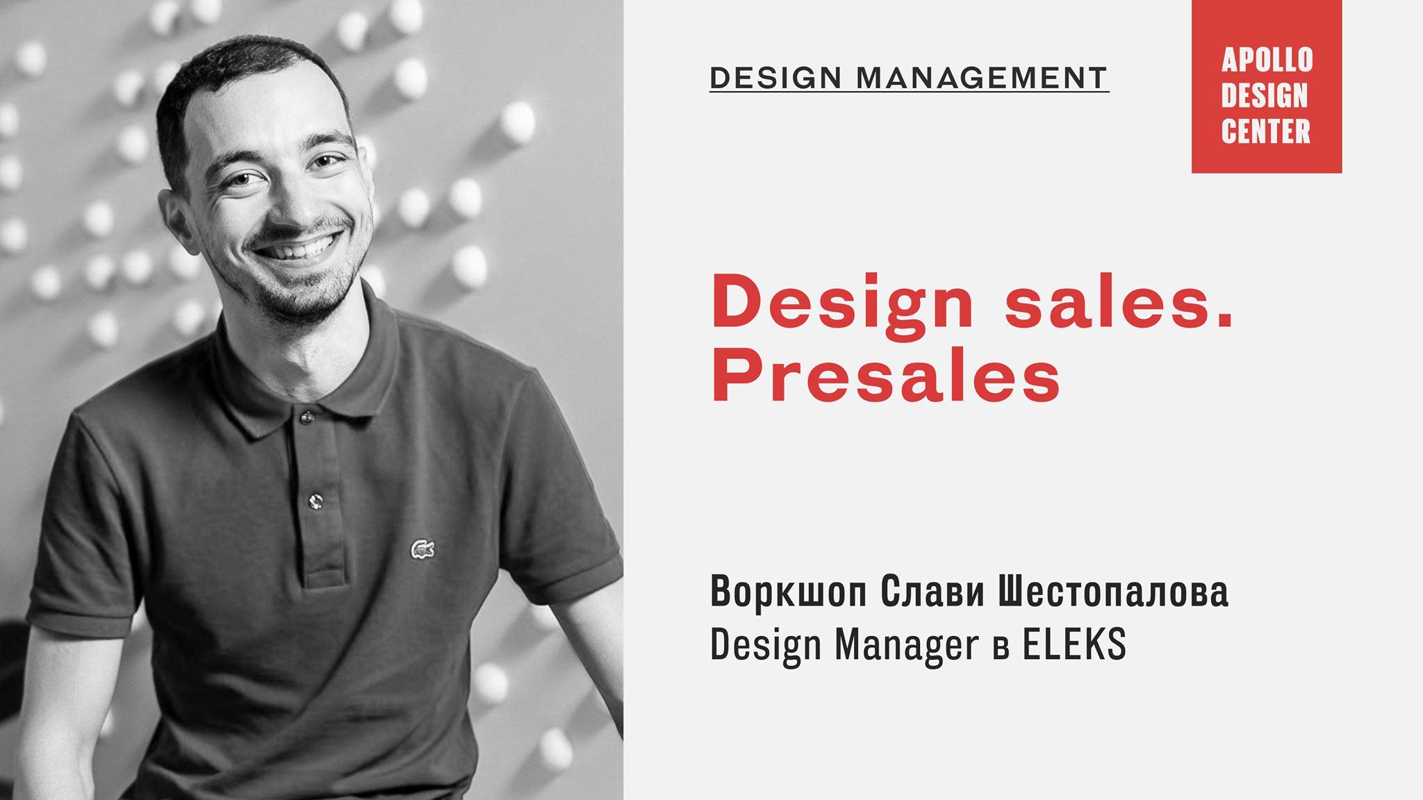 Воркшоп «Design sales. Presales»