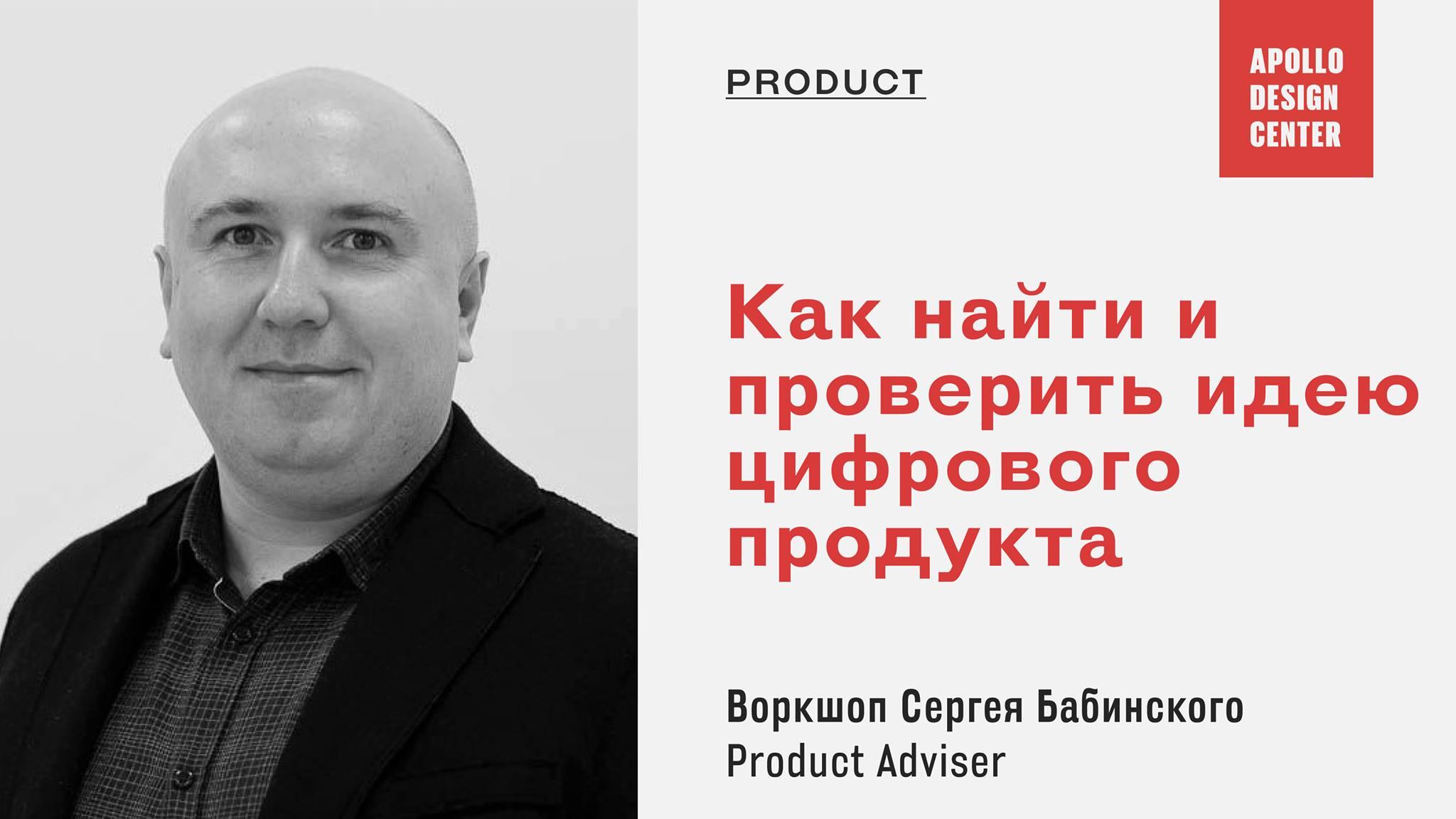 Воркшоп «Как найти и проверить идею цифрового продукта»