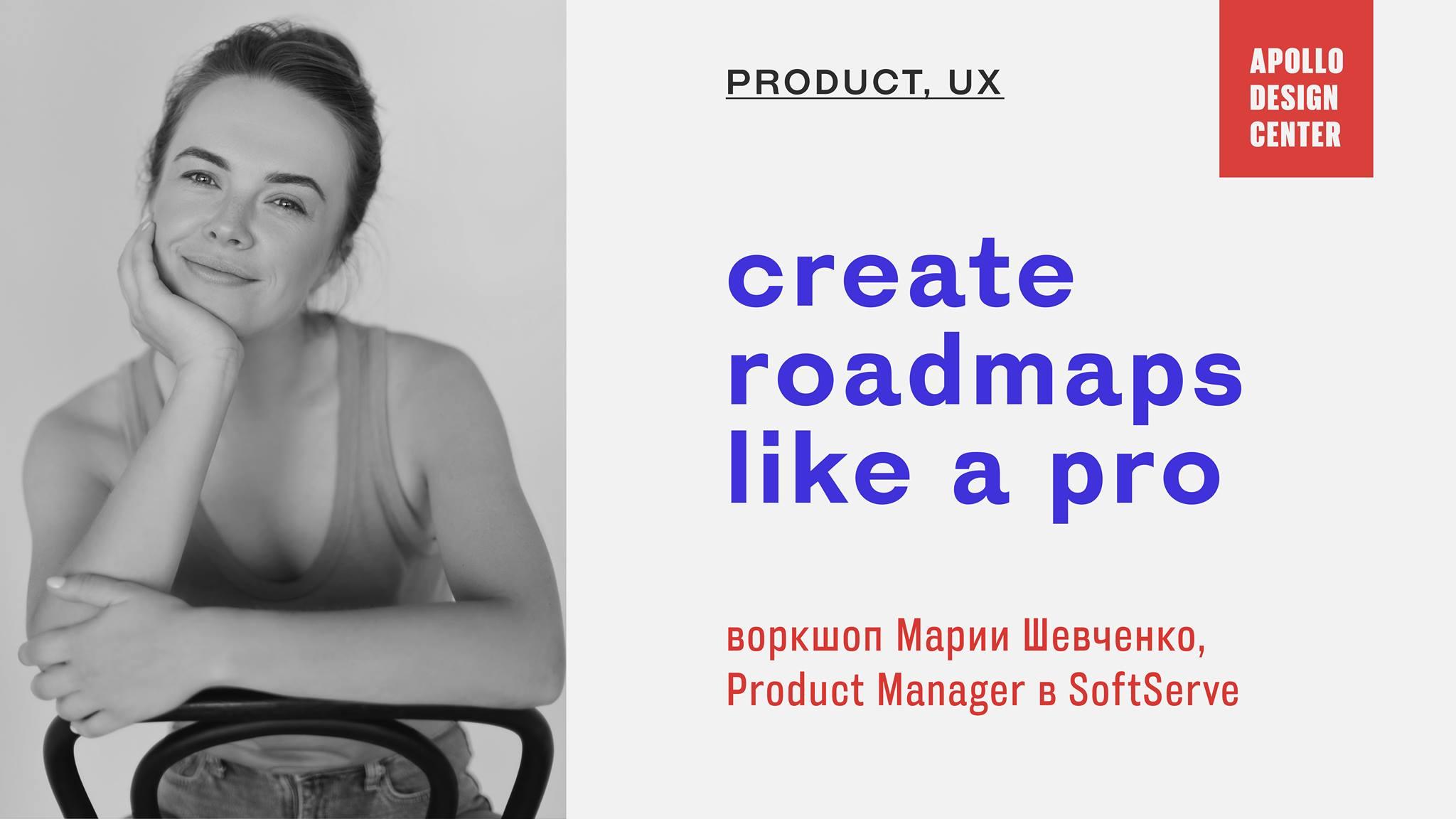Воркшоп «Create roadmaps like a pro»