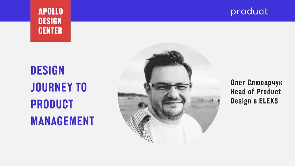 Лекция «Design journey to Product management»