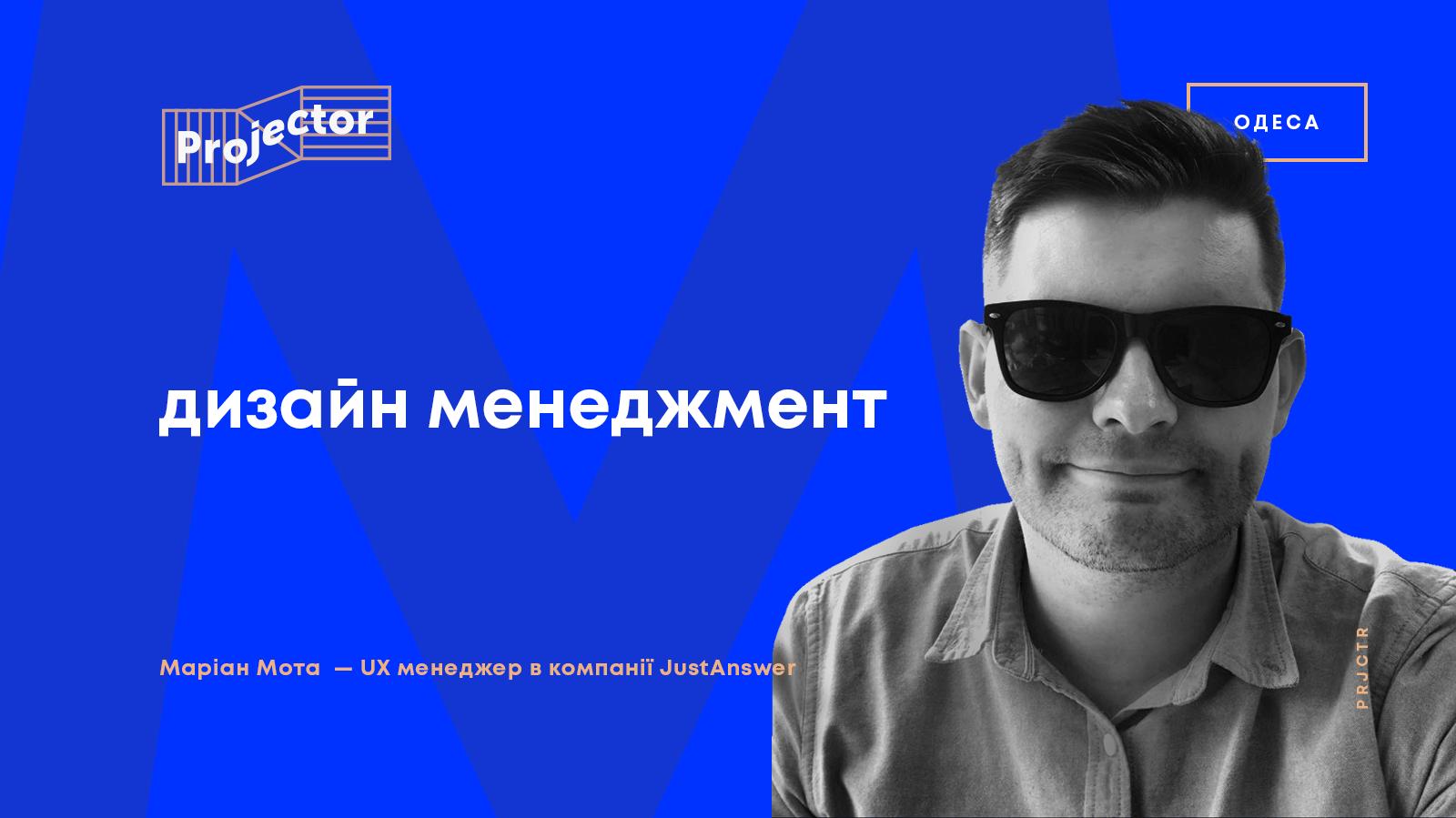 ДИЗАЙН МЕНЕДЖМЕНТ