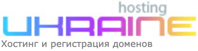 Хостинг Україна