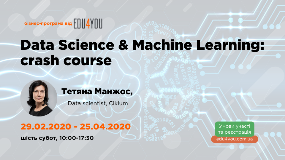 Курс Data Science & Machine Learning: crash course