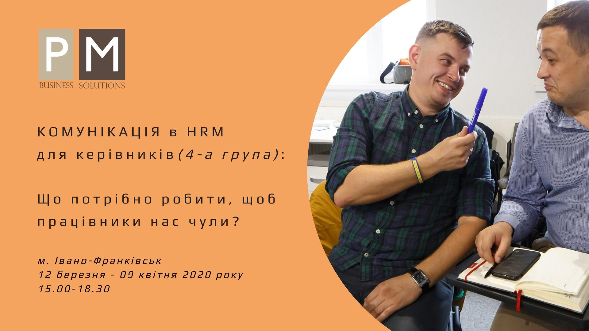 Комунікація в HRM для керівників (4-а група)