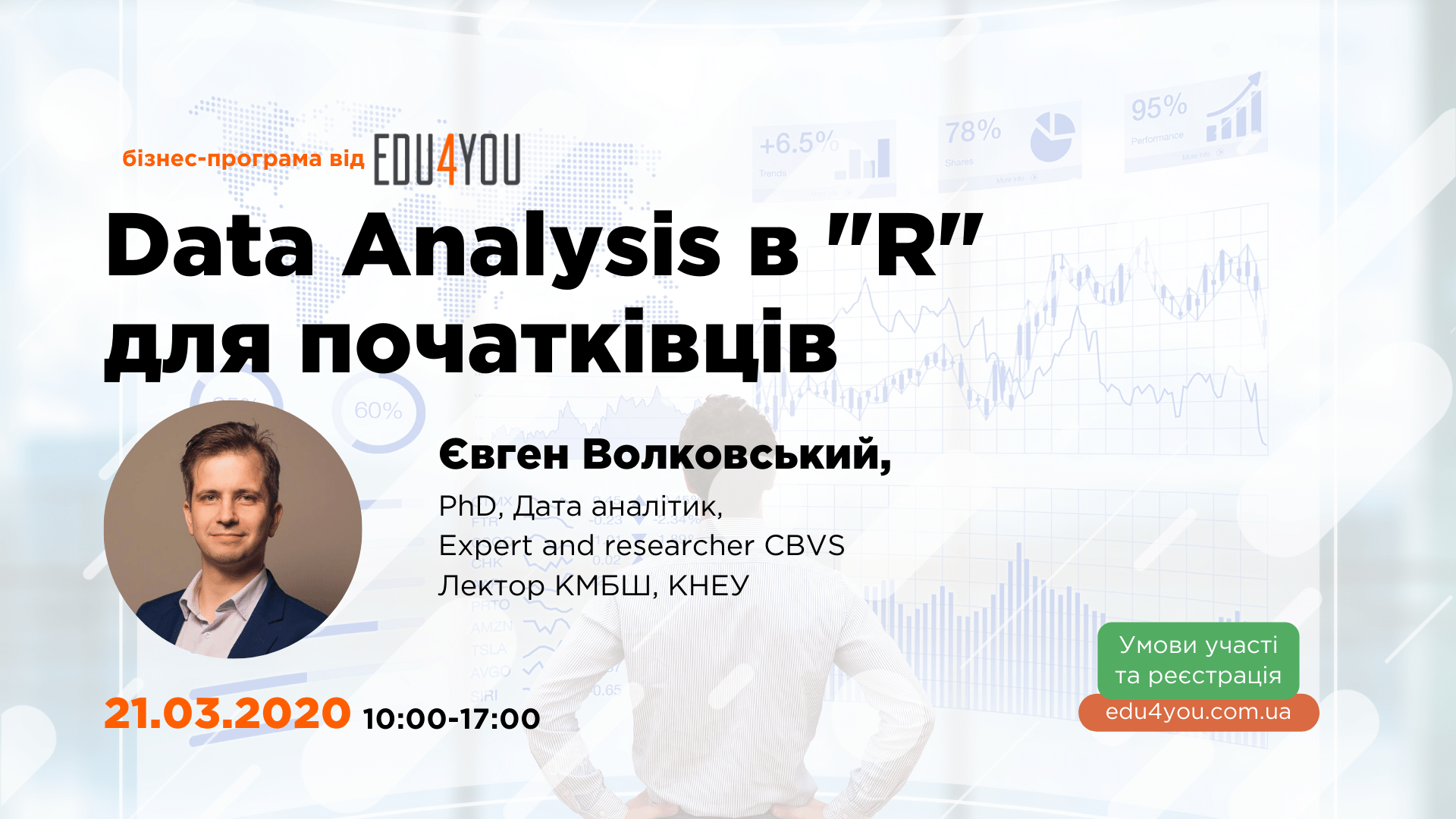 """Data Analysis в """"R"""" для початківців"""