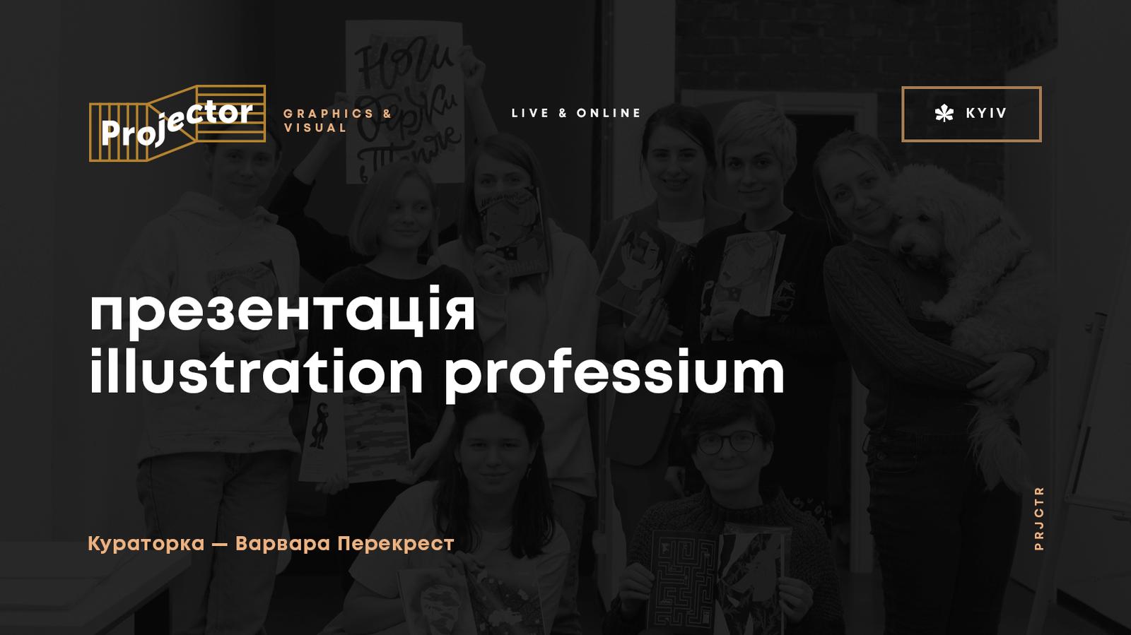 ПРЕЗЕНТАЦІЯ КУРСУ «ILLUSTRATION PROFESSIUM»