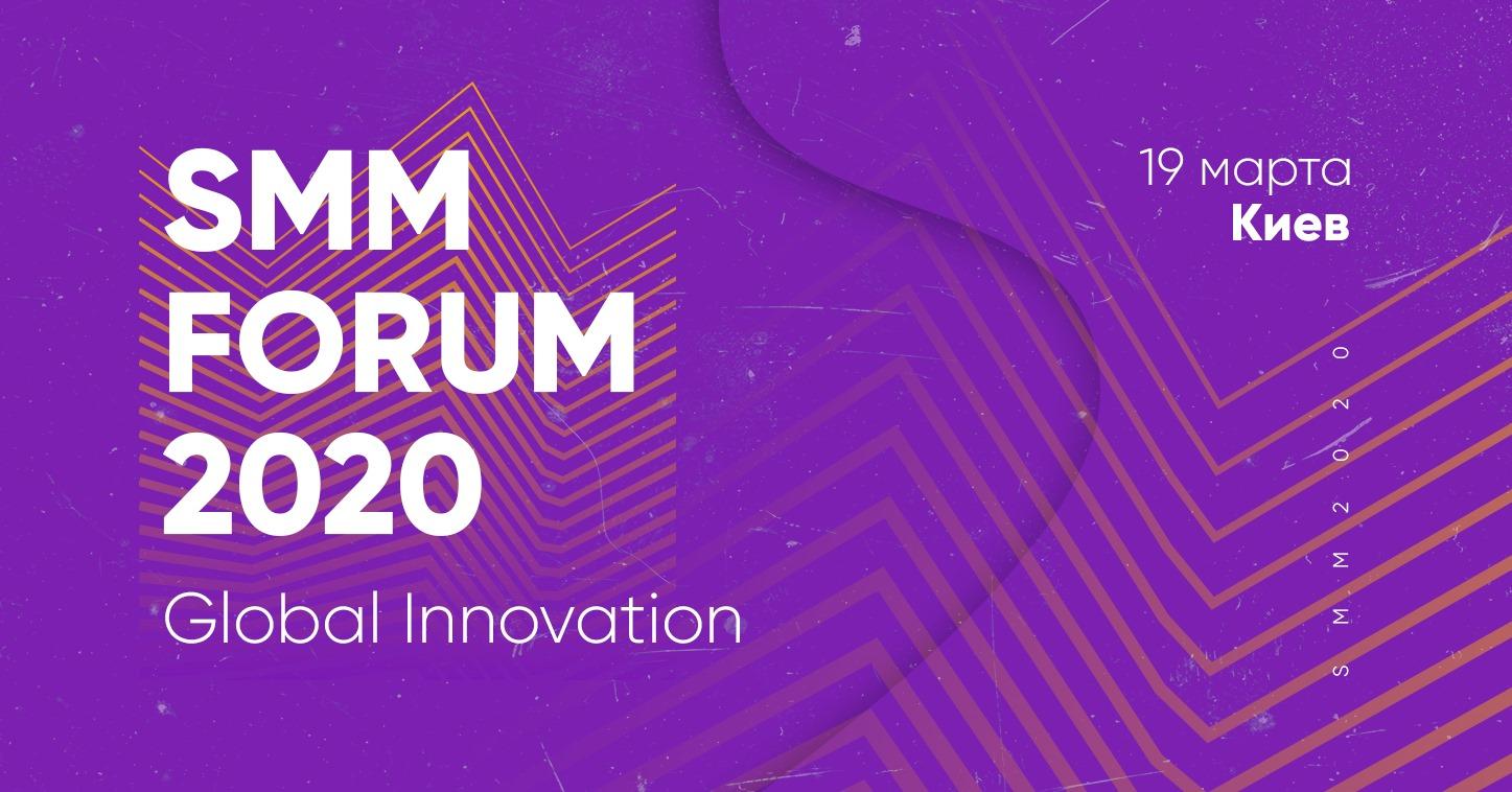 SMM FORUM 2020 – Global Innovation