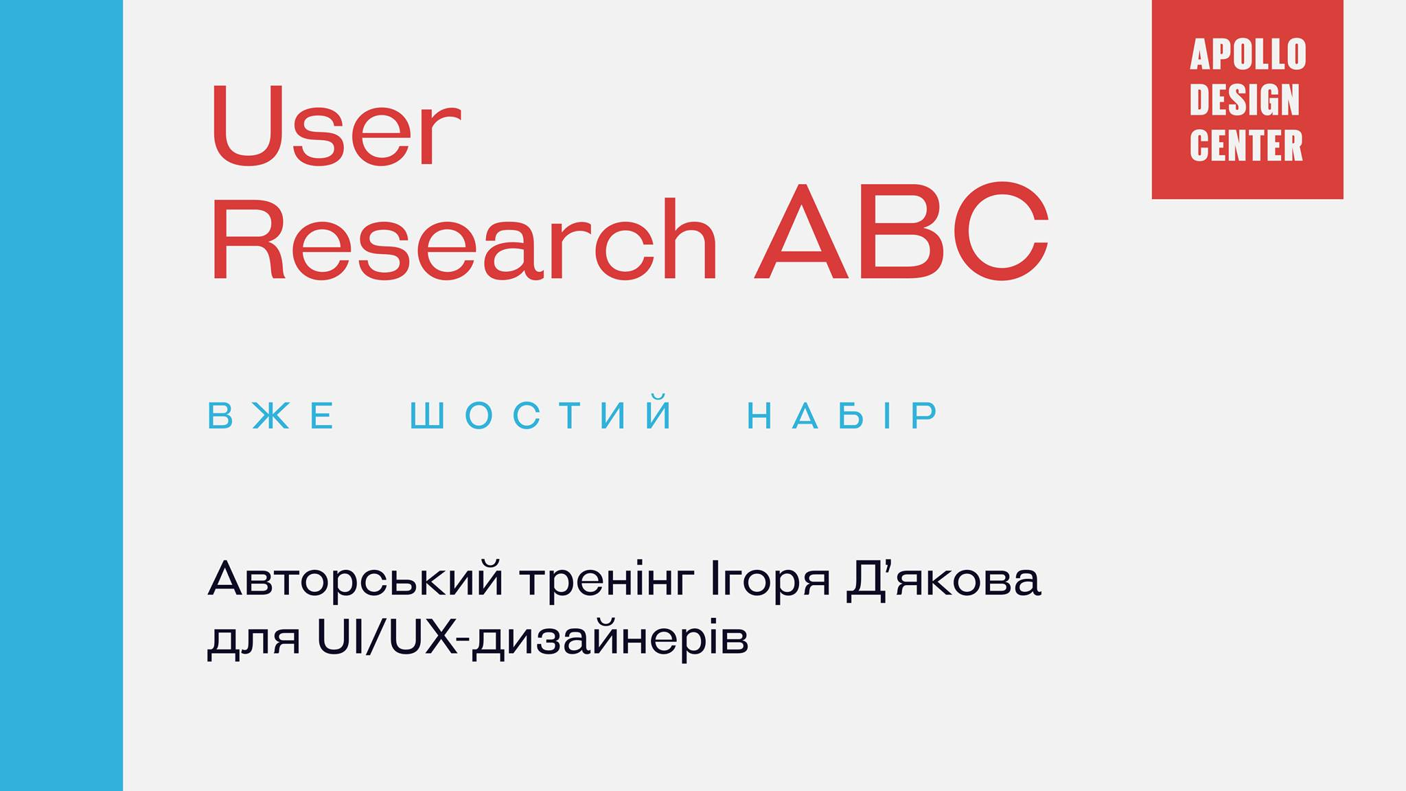 User Research ABC