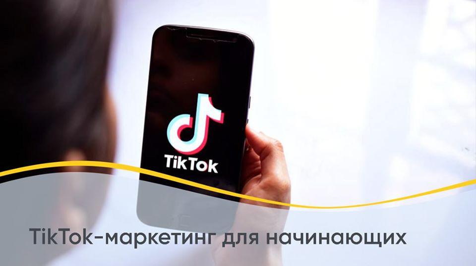 ТикТок – новый канал маркетинга