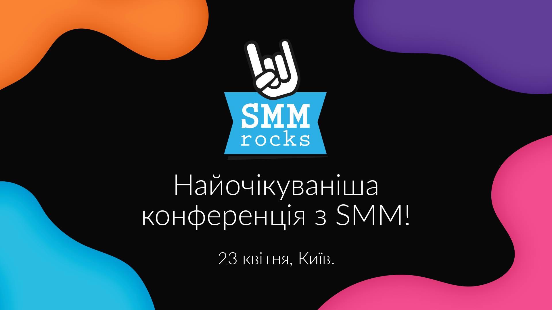 SMM Rocks 2020. Велика конференція із соціальних мереж і digital