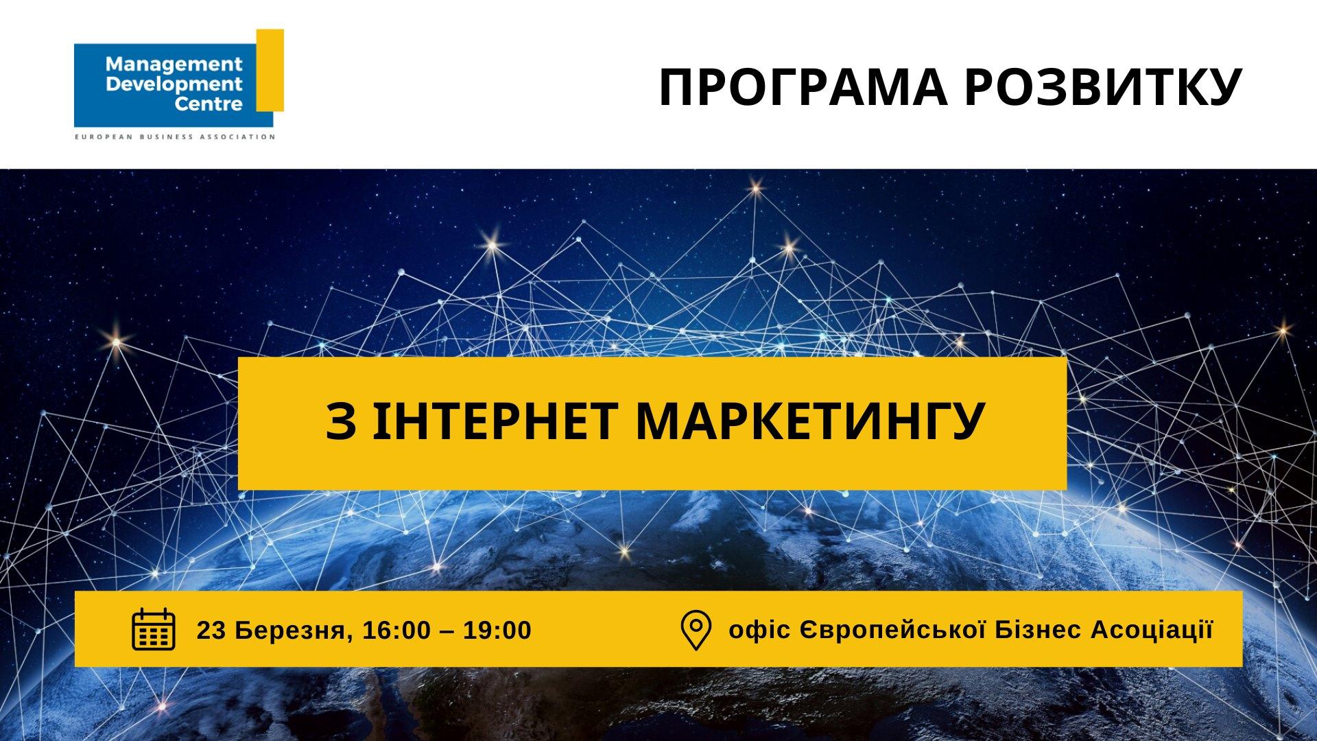 Програма розвитку з інтернет маркетингу