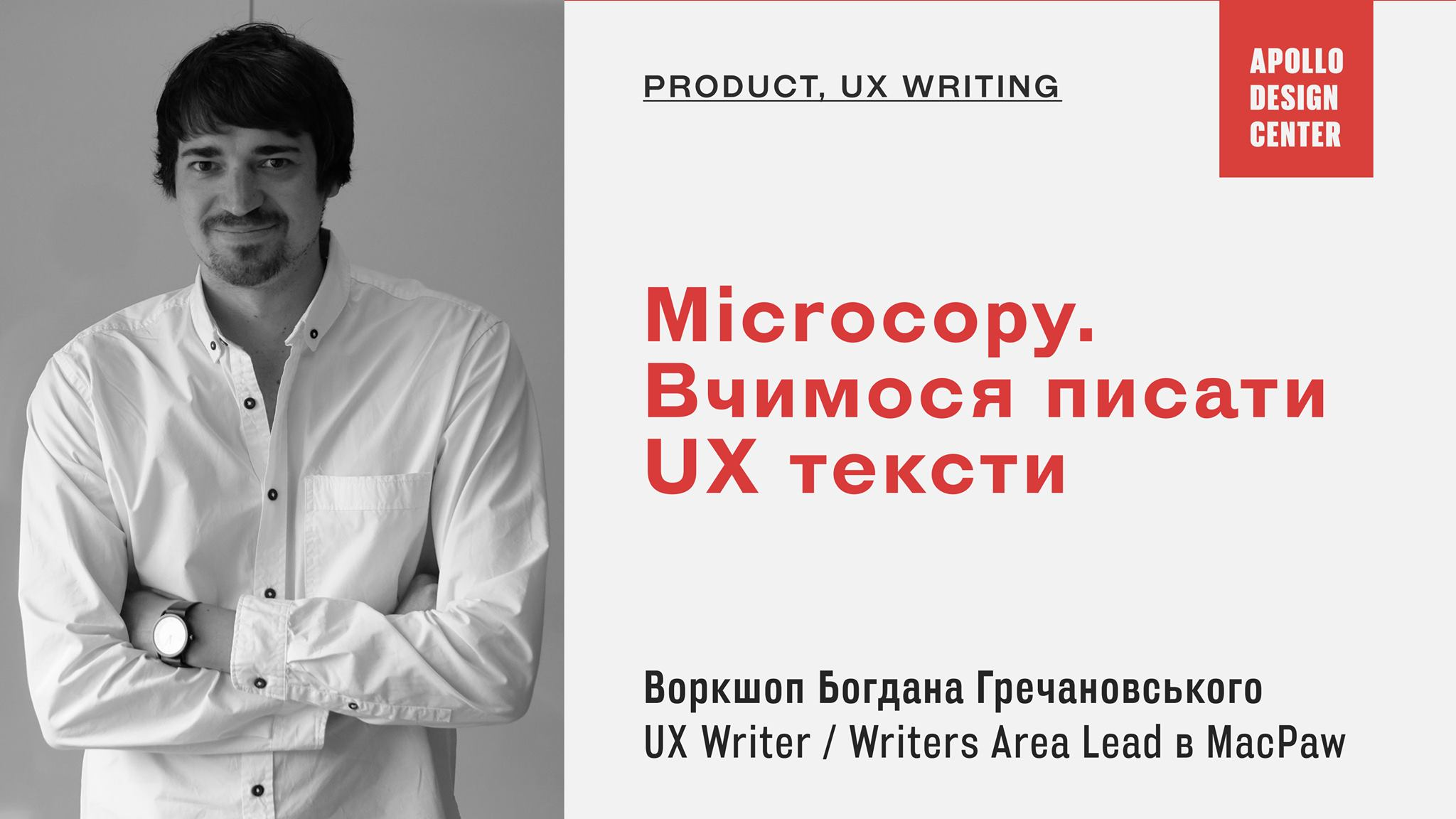 Microcopy. Вчимося писати UX тексти