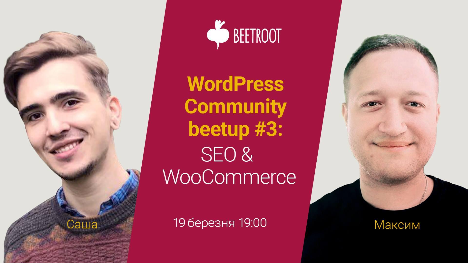 Beetroot WordPress Community beetup #3 у Івано-Франківську