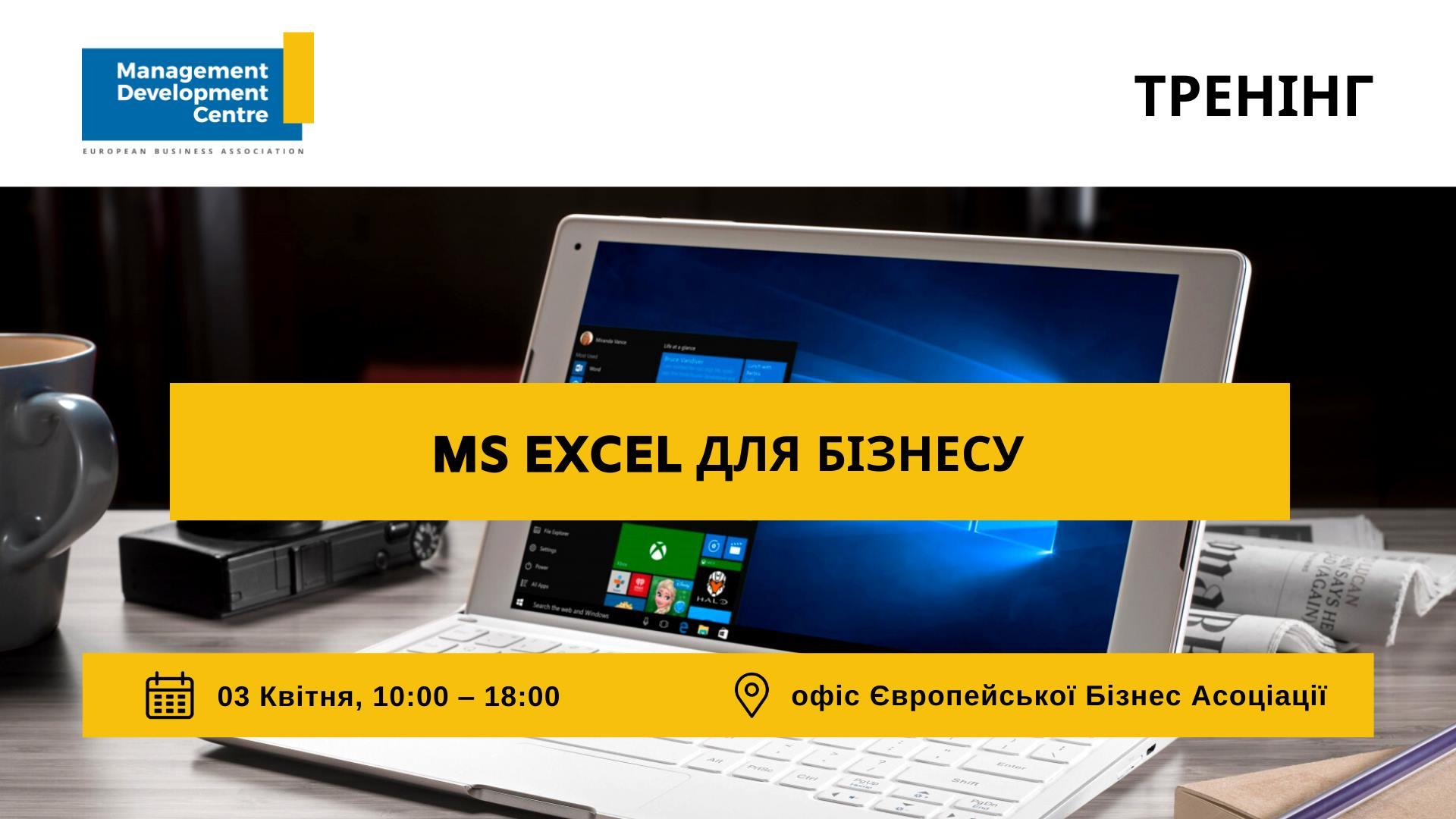 MS Excel для бізнесу