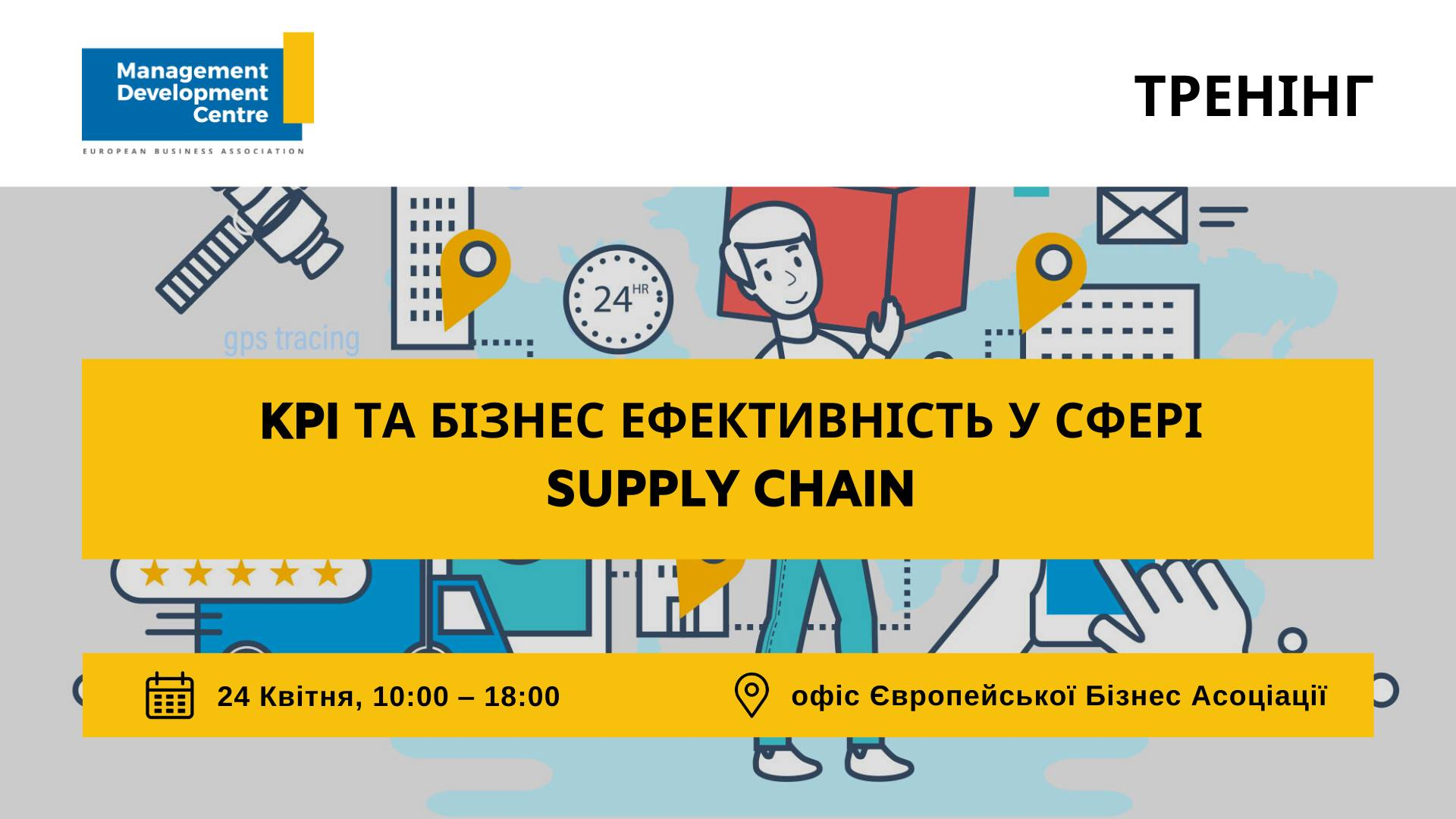 KPI та бізнес ефективність у сфері Supply Chain