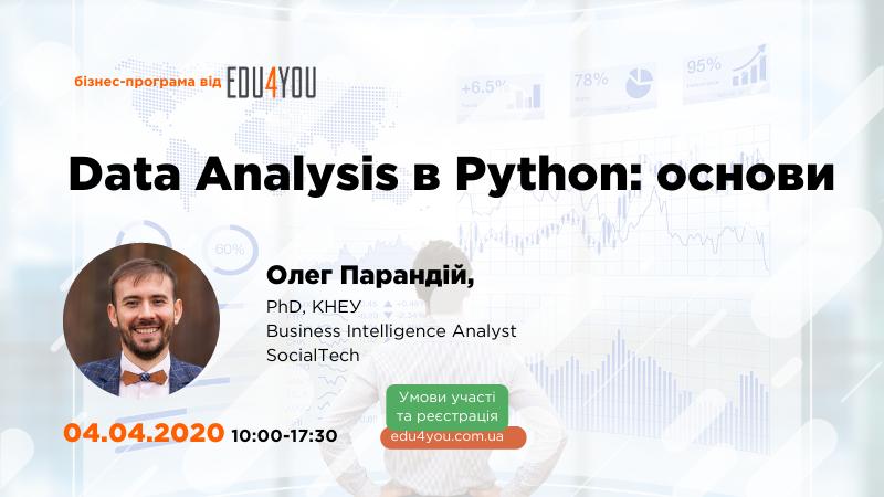 Data Analysis в Python: основи