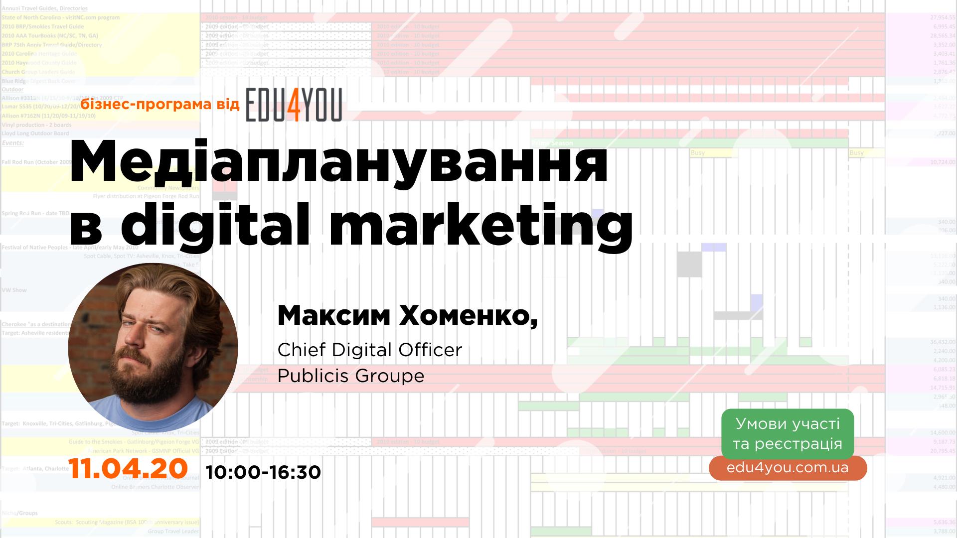 Медіапланування в digital marketing