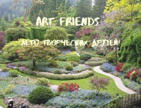 Art Friends Майстер-клас з живопису