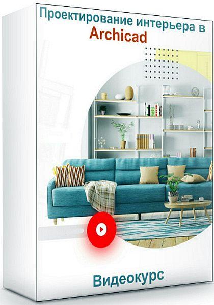 Проектирование интерьера в Archicad