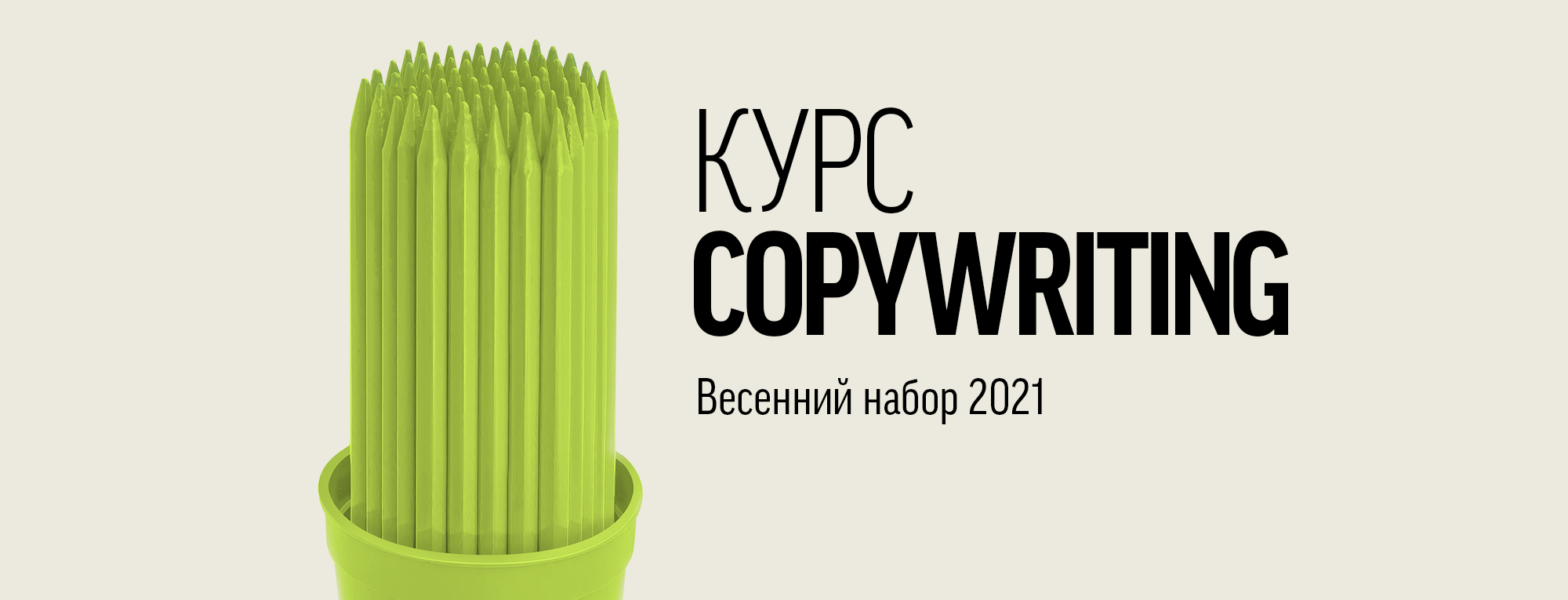 КУРС COPYWRITING